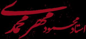 استاد محمود مهرمحمدی