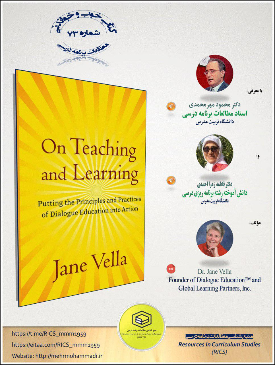 تدریس و یادگیری: کاربرد اصل ها و رسم ها در آموزش گفت و شنودی (ولا، ۲۰۰۸)