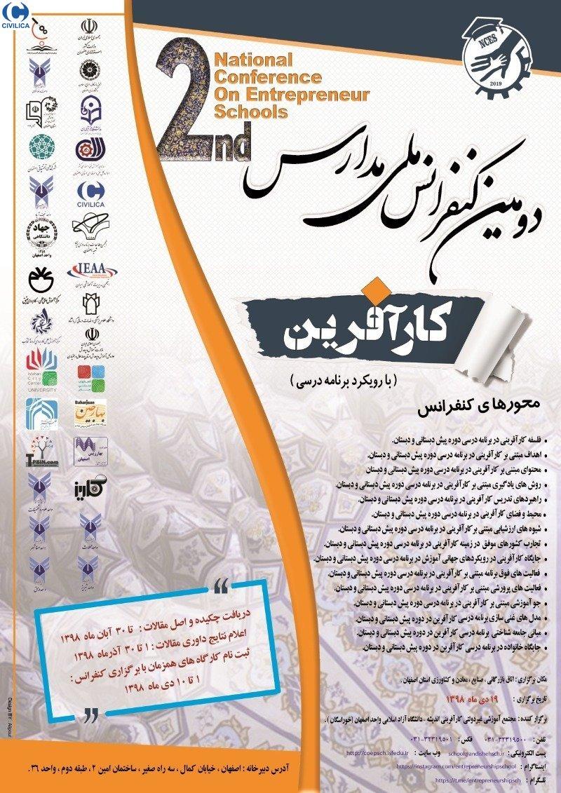دومین کنفرانس ملی مدارس کارآفرین