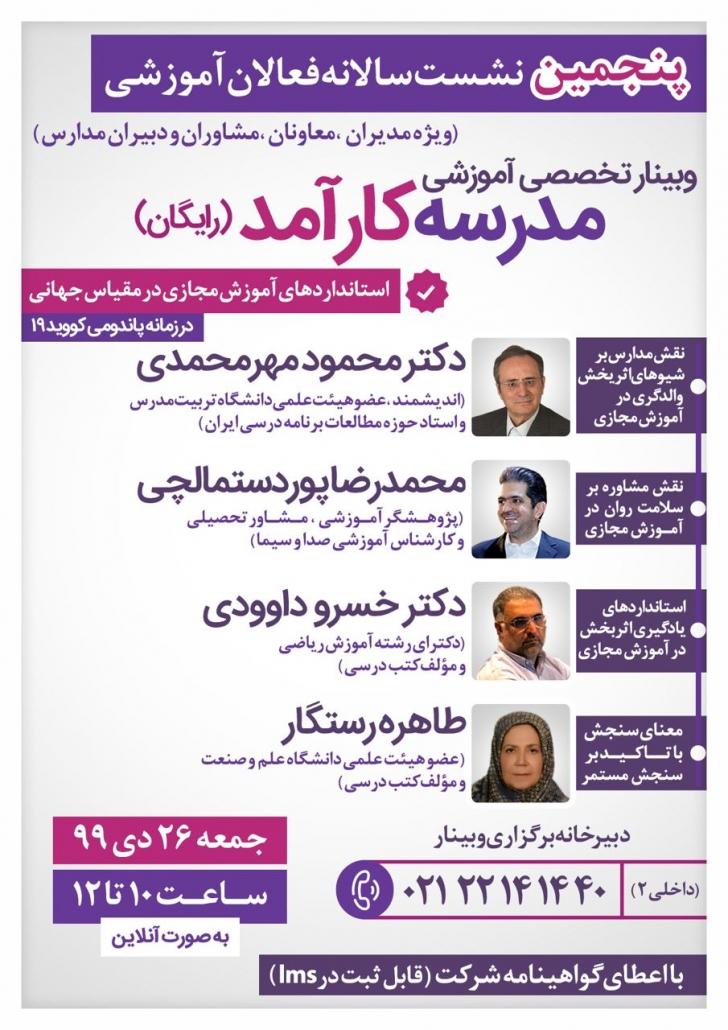 پوستر پنجمین نشست تخصصی فعالان آموزشی در وبینار تخصصی مدرسه کارآمد