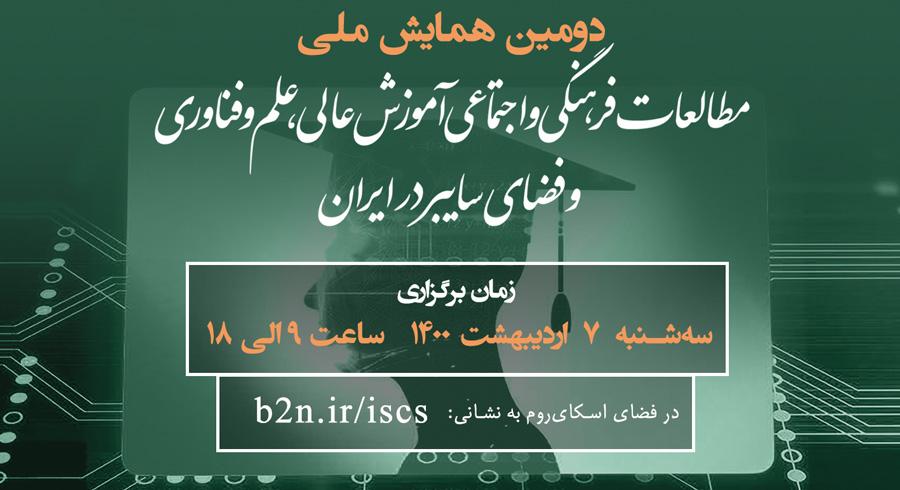 دومین همایش ملی «مطالعات فرهنگی و اجتماعی آموزش عالی، علم و فناوری و فضای سایبر در ایران»