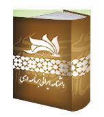 دانشنامه ایرانی برنامه درسی