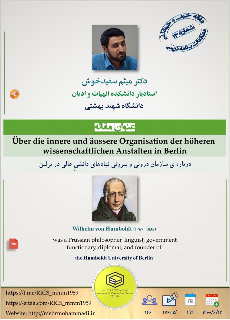 درباره ی سازمان درونی و بیرونی نهادهای دانشیِ عالی در برلین (هومبولت، 1810-1809)